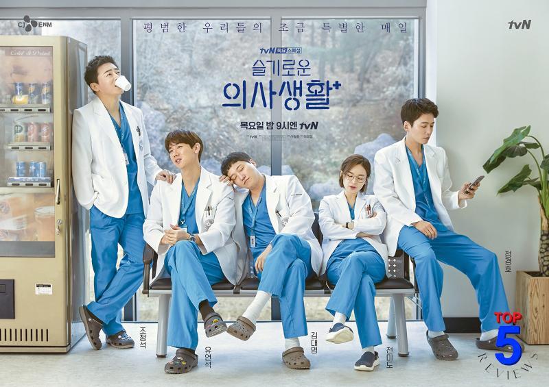 phim Hospital Playlist
